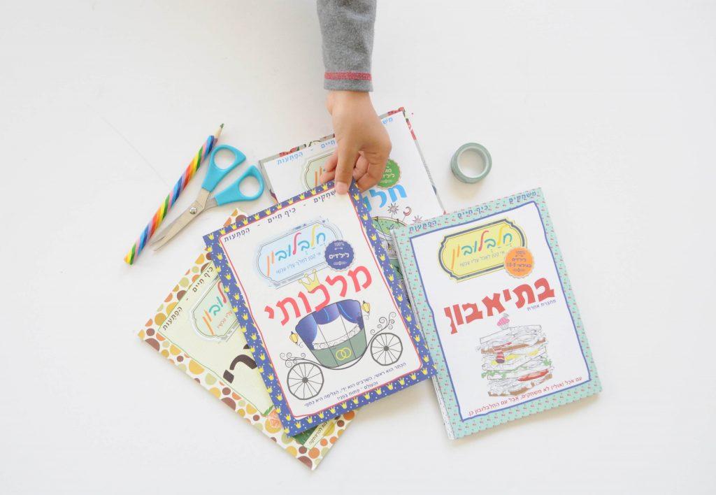 פחות זמן מסך לילדים עם מגזין איכותי